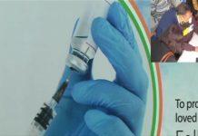 coronavirus vaccine trial