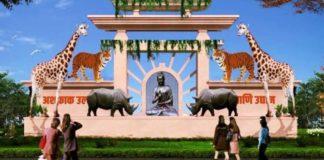 Dream Project Ashfaq Ulla Khan Zoological Park