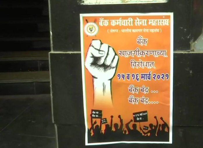 strike of bank employees