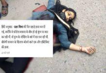 The truth of the murder of journalist Pragya Mishra