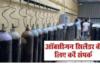 Oxygen Cylinder in Kanpur