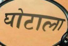 FIR lodged against Manpower Supply