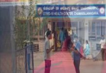 Chamarajanagar District Hospital in Karnataka