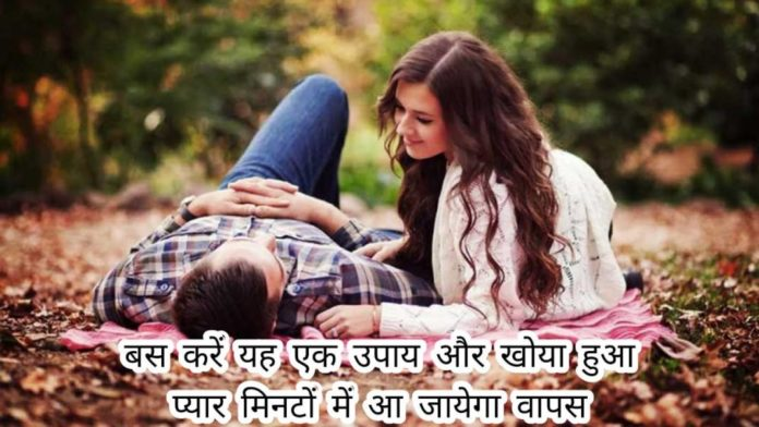 khoya-hua-pyar-pane-ka-mantra