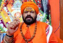 Ayodhya Bhumi scam