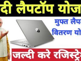 modi free laptop yojana